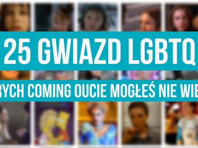 25 gwiazd LGBTQ, o których coming oucie mogłeś nie wiedzieć